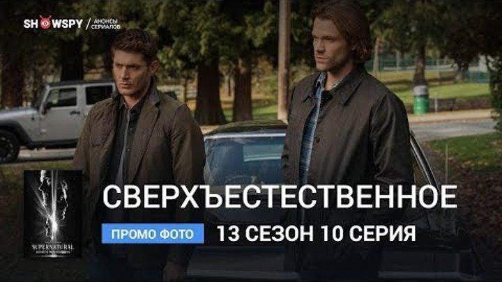 Сверхъестественное 13 сезон 10 серия промо фото