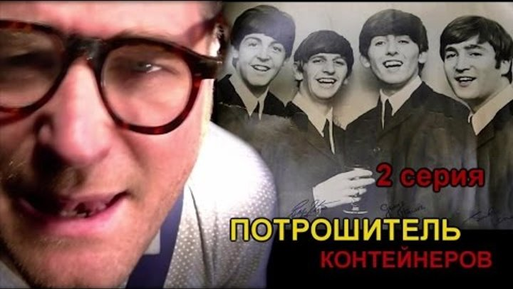 ЗОЛОТО искал а НАШЕЛ плакат БИТЛЗ ПОТРОШИТЕЛЬ КОНТЕЙНЕРОВ 2 серия Beatles poster for 2k Monkees and