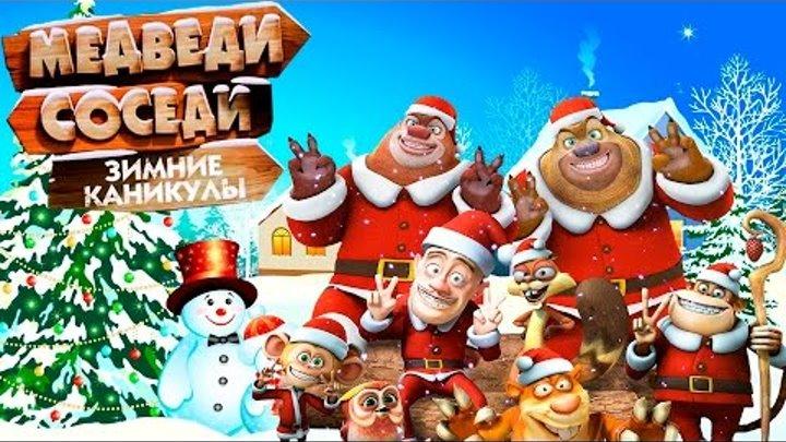 Медведи-соседи | Зимние каникулы | Лучшие моменты | Погоня
