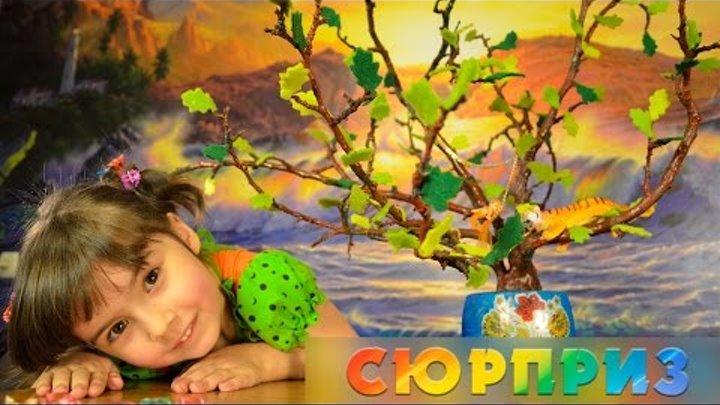 Волшебное Киндер-Дерево !!! Киндер сюрпризы распаковка игрушек шоколадные яйца видео для детей