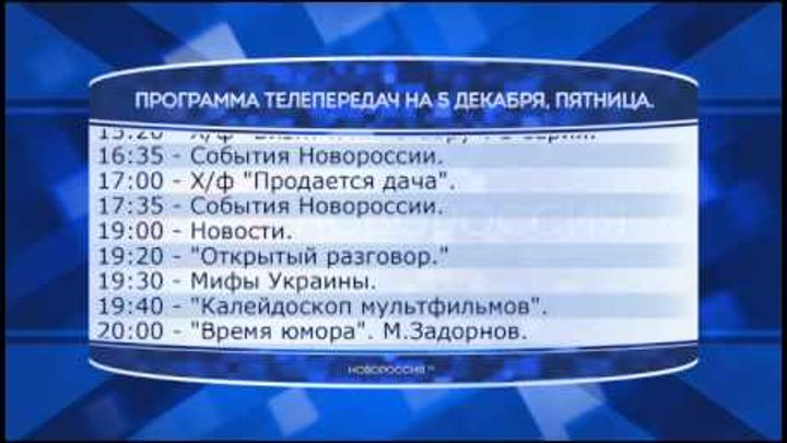 """Программа телепередач канала """"Новороссия ТВ"""" на 05.12.2014"""