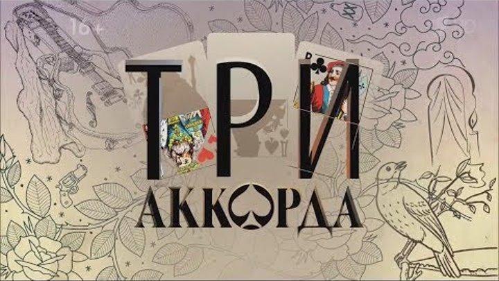 Три аккорда-сезон 3 выпуск 2 от 18.05.2018(HD)