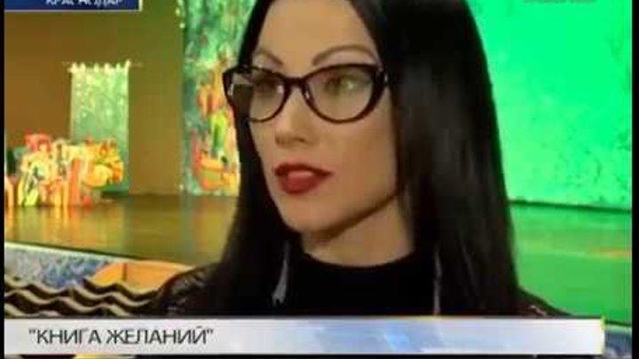 """О Новогодней фантазии-24 """"Книга желаний"""""""