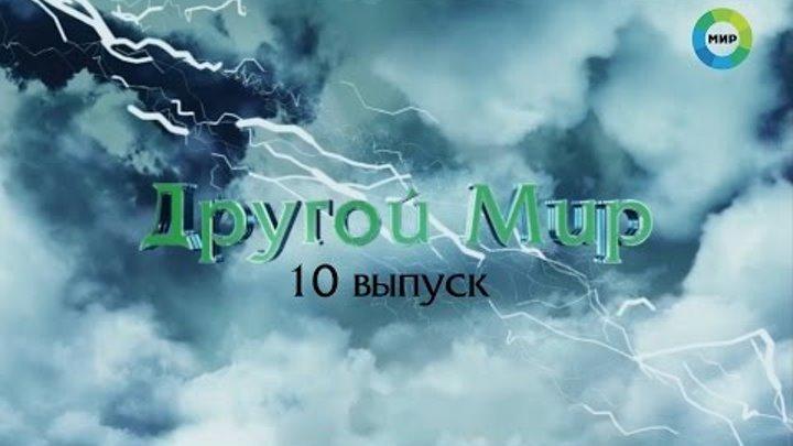 """Программа """"Другой Мир"""" на телеканале """"МИР"""" 10 выпуск Эфир - 05.12"""