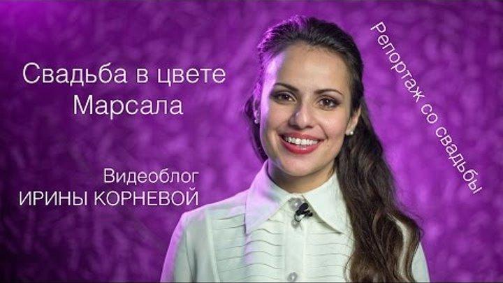 Свадьба в цвете Марсала Wedding blog Ирины Корневой Подготовка к свадьбе Репортаж