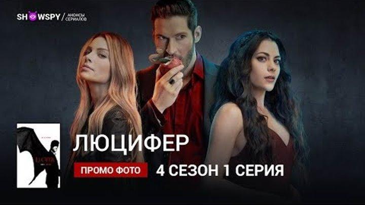 Люцифер 4 сезон 1 серия трейлер