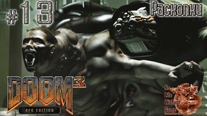 Doom 3:BFG Edition[#13] - Раскопки (Прохождение на русском(Без комментариев))
