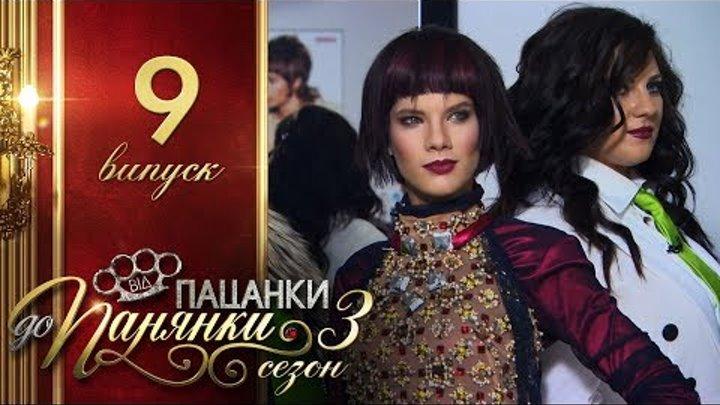 Від пацанки до панянки - Выпуск 9 - Сезон 3 - 18.04.2018