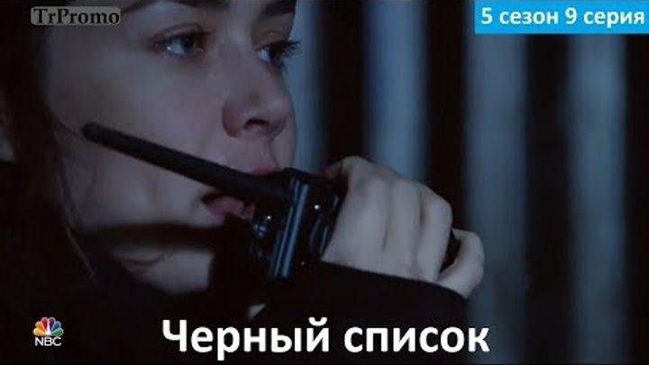 Черный список 5 сезон 9 серия - Русское Промо (Субтитры, 2018) The Blacklist 5x09 Promo