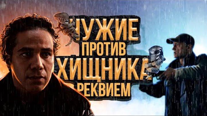 Чужие против Хищника: Реквием: - губительное продолжение (обзор фильма)