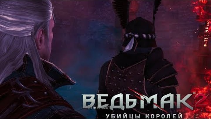 Ужасы в лечебнице! - Ведьмак 2 Убийцы Королей #9