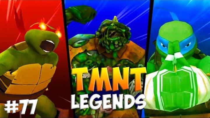 Черепашки-Ниндзя: Легенды. Прохождение #77 LEO RAPH MUCK ALL Bosses (TMNT Legends IOS Gameplay 2016