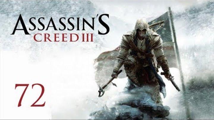Прохождение Assassin's Creed 3 - Часть 72 — Погоня за Чарльзом Ли / Ключ от Храма [ФИНАЛ]