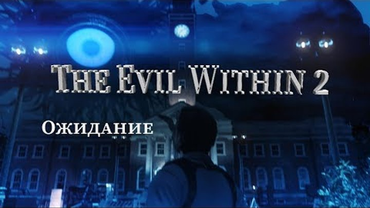 The Evil Within 2 глава 5 Ожидание