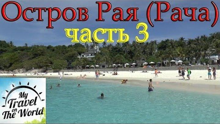 Пляж на острове Рая (Рача) Пхукет, Таиланд, часть 3, серия 475