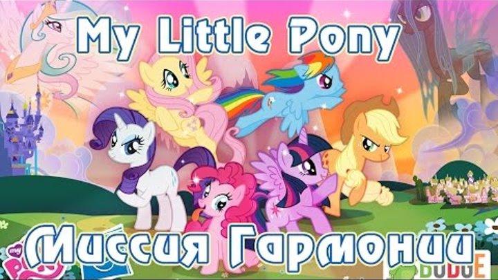 Игра My Little Pony: Миссия Гармонии (Harmony Quest)