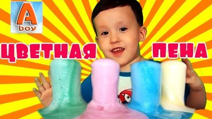 ЦВЕТНАЯ ПЕНА Как Сделать Новые Серии new toys unboxing Magic tricks for kids