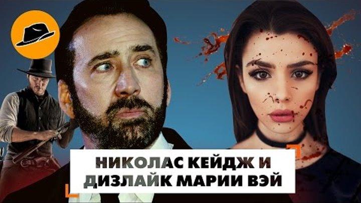 Николас Кейдж, Великолепная Семерка, Дизлайк и Аисты – Обзор Премьер