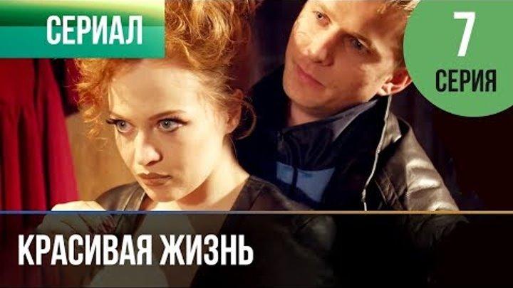 ▶️ Красивая жизнь 7 серия | Сериал / 2014 / Мелодрама
