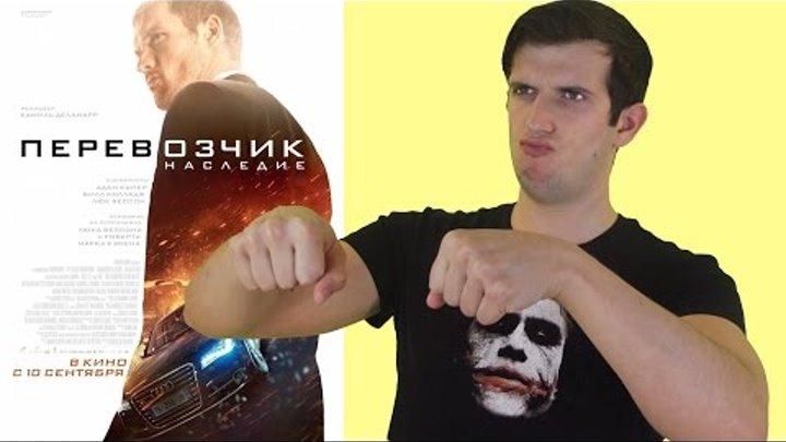 """""""Перевозчик: Наследие"""" - обзор фильма"""