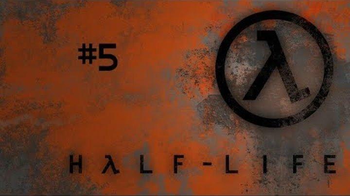 Half-Life: Source #5 (Подземное метро)