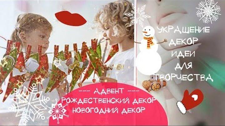Адвент календарь в декоре Красивый календарь ожидания праздника Идеи для творчества