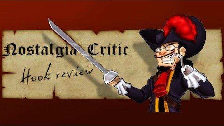 Ностальгирующий Критик - Капитан Крюк | Nostalgia Critic - Hook (rus vo)