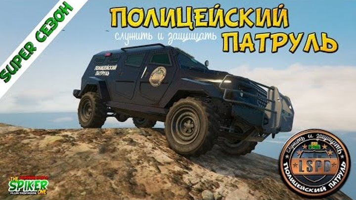 GTA 5 Полицейский патруль: Бронированный беспредел #31