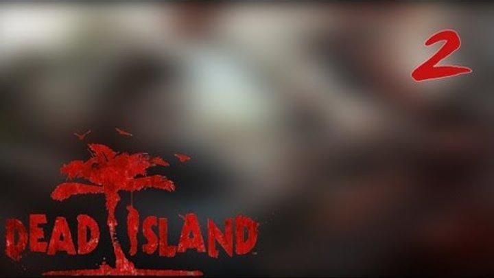 Dead Island прохождение с Карном. Часть 2