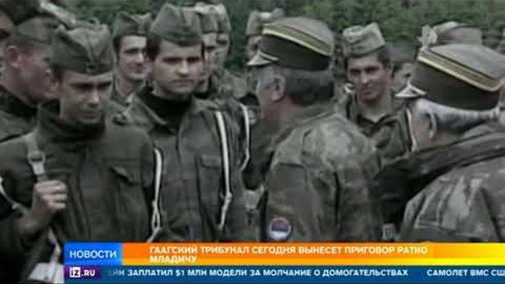 Гаагский трибунал сегодня вынесет приговор Ратко Младичу