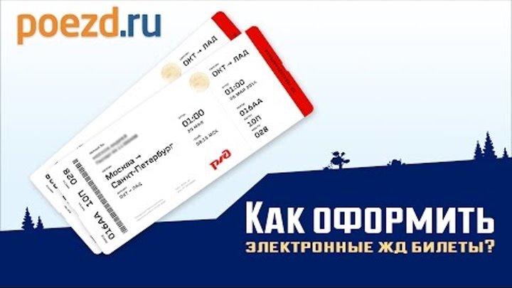 Как купить жд билеты онлайн? Оформляем электронные билеты на поезд РЖД.