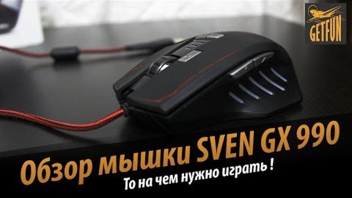 Обзор игровой мышки SVEN GX 990 gaming