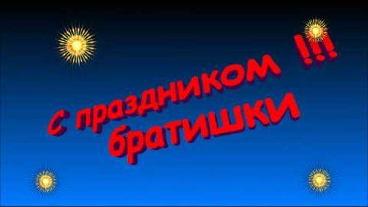 С праздником В М Ф Песни под гитару - Алексей Доктор Леший - бард