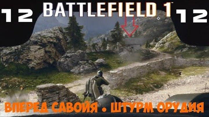 Battlefield 1 ● Прохождение 12 ● Вперед Савойя ● Штурм орудия