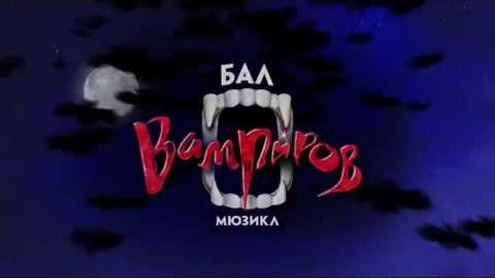«Бал Вампиров» – зубастый хит-мюзикл!