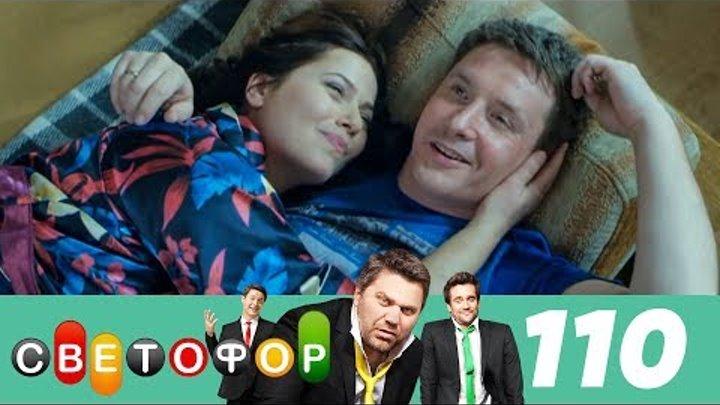 Светофор   Сезон 6   Серия 110