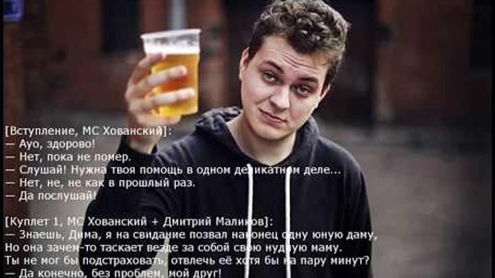 МС Хованский x Дмитрий Маликов–Спроси У Своей Мамы + текст песни (караоке))