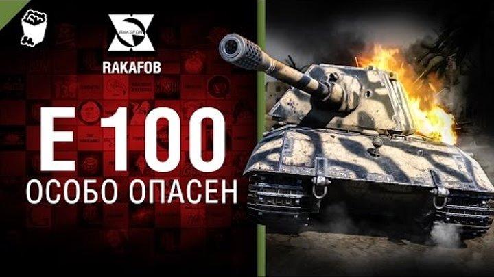E 100 - Особо опасен №26 - от RAKAFOB [World of Tanks]