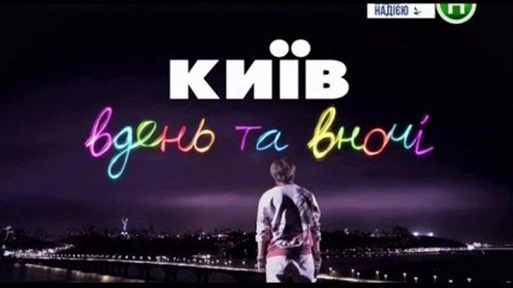 Киев Вдень та Вночі 3 сезон 1 серия анонс