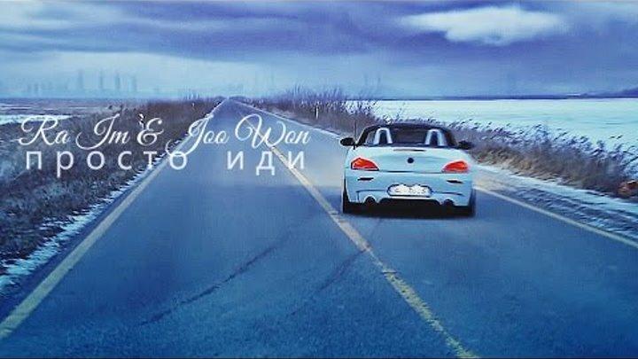 ►Ra Im & Joo Won | Просто иди