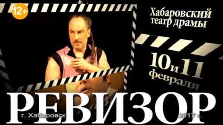 """Н.Гоголь """"Ревизор"""" в Хабаровском театре драмы_Премьера"""