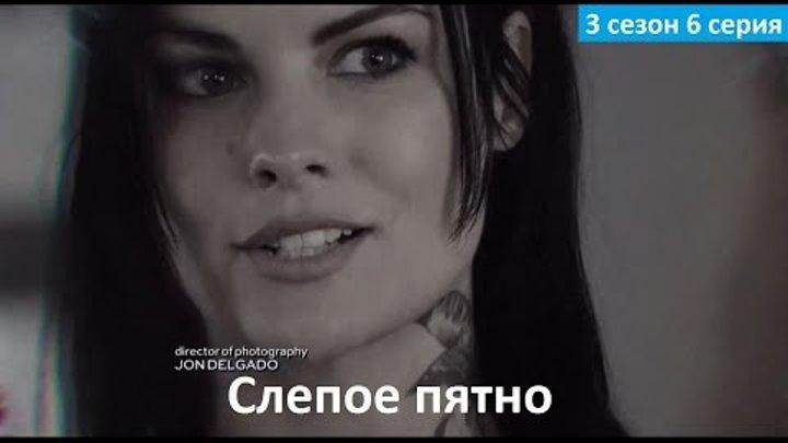 Слепое пятно 3 сезон 6 серия - Русское Промо (Субтитры, 2017) Blindspot 3x06 Promo