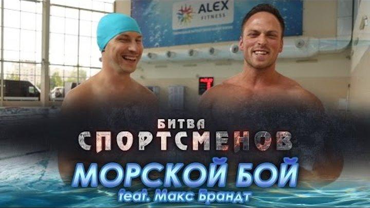 Битва спортсменов 2 сезон 4 серия: Морской бой feat. Макс Брандт