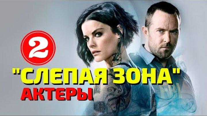 """Актеры сериала """"Слепая зона"""", часть 2"""