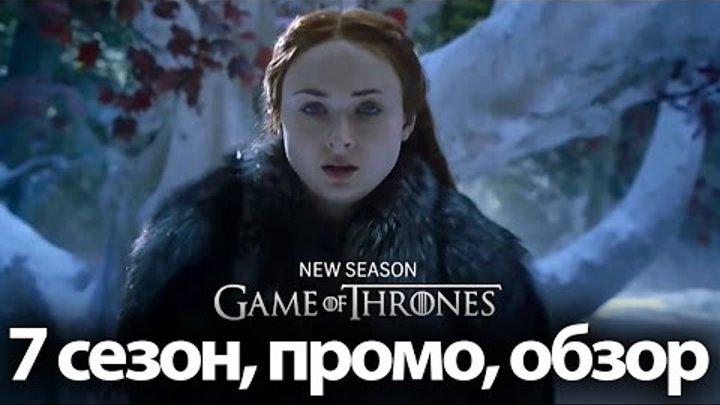 Игра престолов 7 сезон, первое промо, обзор