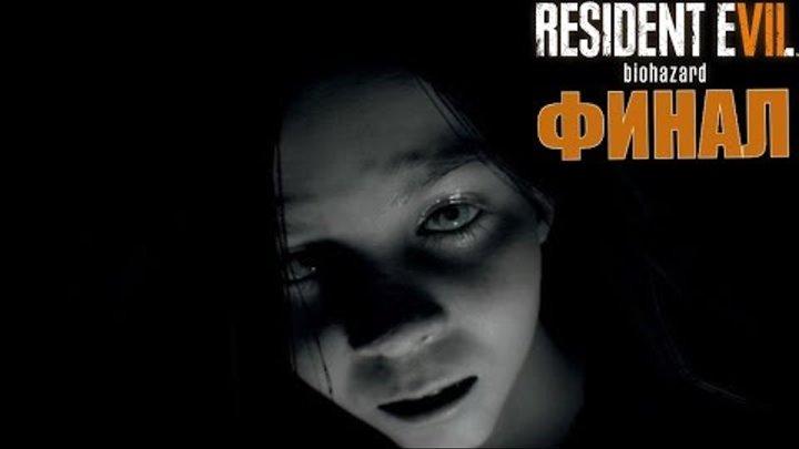 Resident evil 7 biohazard (обитель зла). Финал. Погибший корабль. Эвелина. Финальный босс