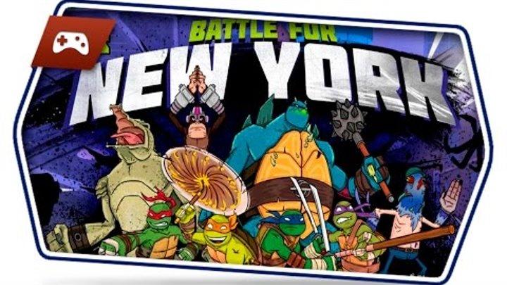 черепашки ниндзя битва за нью йорк мультик игра