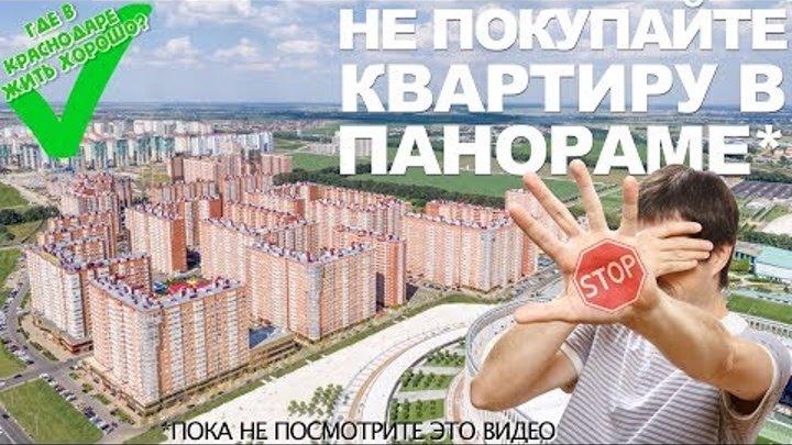 Вся правда о ЖК Панорама Краснодар. Мнение жителей района (отзывы). Где в Краснодаре жить хорошо?