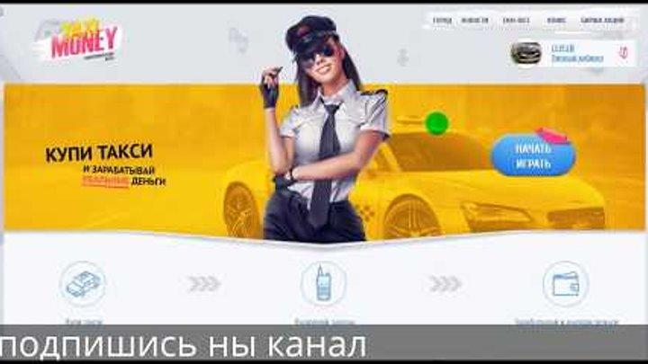 Taxi-Money - игра с выводом средств!