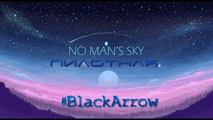 1 сезон 1 серия No man sky Пилотная